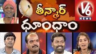 Telagnana folk songs with Mallanna - Teenmaar Dhoom Dham