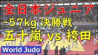 全日本ジュニア柔道 2019 57kg 決勝 五十嵐 vs 袴田 Judo