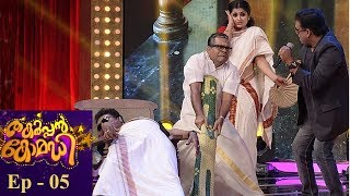 Thakarppan Comedy   Ep - 05 'Queen' on the floor   Mazhavil Manorama