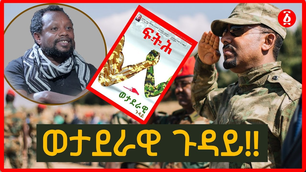 Temesgen Desalegn on military affair