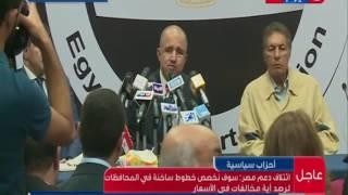 «ائتلاف دعم مصر» يعلن دعم قرارات الحكومة: تأخرت منذ السبعينات (فيديو) | المصري اليوم