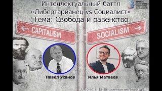 Интеллектуальный баттл: Либертарианец  vs Социалист