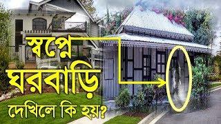 স্বপ্নে ঘর বাড়ি দেখিলে কি হয় | Shopne ghor bari dekhile ki hoy | Shopner Tabir | Shopner Bekkha