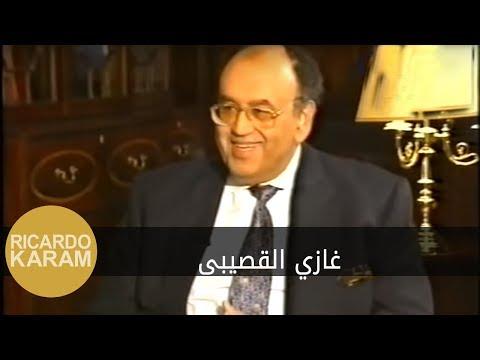 Maraya - Ghazi Kosseibi   مرايا - غازي القصيبي