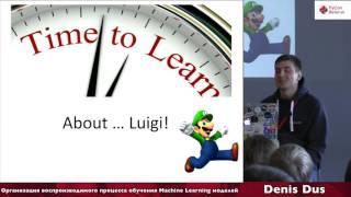 Denis Dus –Организация воспроизводимого процесса обучения Machine Learning моделей