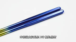 光芒四色套組-藍金影片-2K