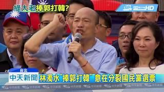 20190616中天新聞 詭! 林濁水讚郭「比綠更綠」 原來綠最怕韓