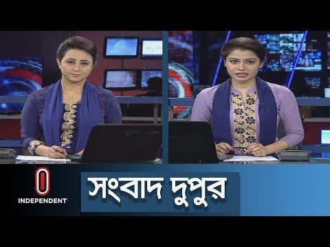 Sangbad Dupur || সংবাদ দুপুর || 28 February, 2019