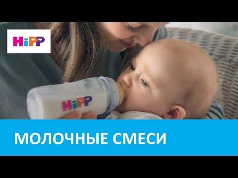 HiPP COMBIOTIK® молочные смеси для здорового роста малыша