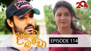 Dankuda Banda Sirasa TV 01st August 2018 Ep 114 [HD] Thumbnail
