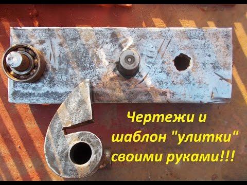 Лекало для кованых завитков (чертеж) своими руками !!! Forging elements with their own hands.