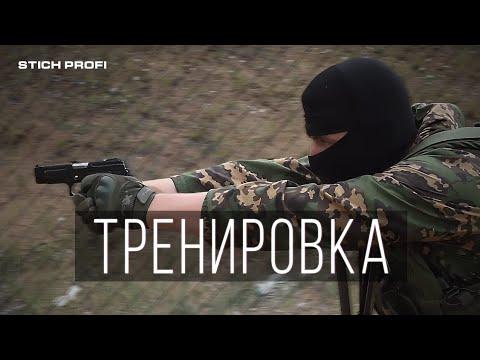 Stich Profi - Когда оружие Ваша жизнь!