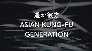 【生音風カラオケ】遥か彼方 - ASIAN KUNG-FU GENERATION(Haruka kanata Naruto Op2 karaoke)