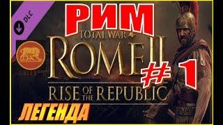 Total War Rome2. ДЛС Рассвет Республики. Прохождение за РИМ на Легенде #1 - Решительная агрессия