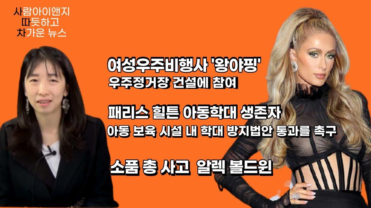 여성 우주비행사 '왕야핑' / '패리스 힐튼' 아동학대 생존자 외