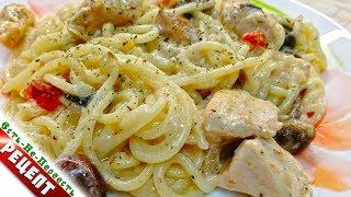 Спагетти в сливочном соусе. Рецепт спагетти - Есть Не Переесть
