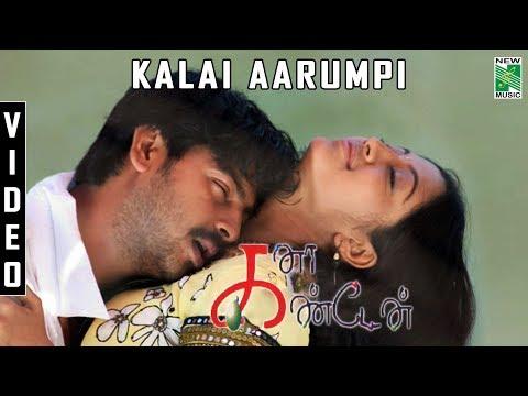 Kalai Aarumpi  Video | Kana Kanden | Sreekanth | K.V.Anand | Vairamuthu