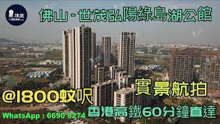 世茂弘陽綠島湖公館_佛山 @1800蚊呎 香港高鐵60分鐘直達 香港銀行按揭 (實景航拍) 2021