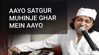 Aayo Satguru Muhinje Ghar Aayo, Sindhi Gurunanak Bhajan, Singer Raj Juriani, Lyrics Choith
