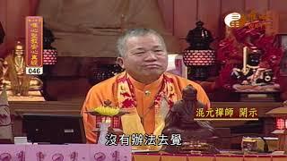【唯心聖教安心真經46】| WXTV唯心電視台
