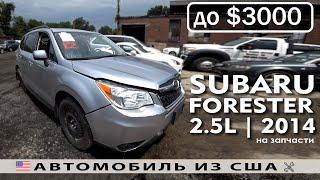 2014 SUBARU FORESTER Авто разбор из США/Америки на запчасти с аукциона Copart возможные дефекты