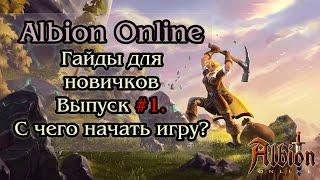 Albion Online - Гайды для новичков. Выпуск 1. С чего начать игру?