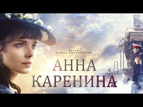 Анна Каренина. Фильм 1 (4К) (драма, реж. Карен Шахназаров, 2017 г.)
