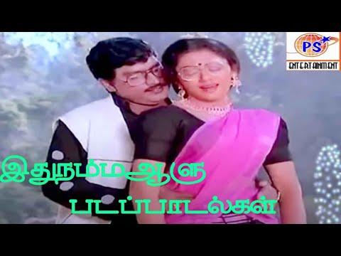 இது நம்ம ஆளு படத்தின் அனைத்து பாடல்களும் ||  Idhu Namma Aalu Tamil Movie || All H D Song
