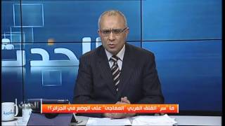 """ما """"سر"""" القلق الغربي """"المفاجئ"""" على الوضع في الجزائر؟!"""