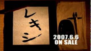 【Title】 レキシの裏側(義経編) 【Date】 2007年5月中旬製作 【Time】 ...