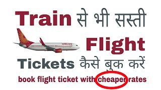 #cheapflightticket How to book cheap flights ट्रेन...