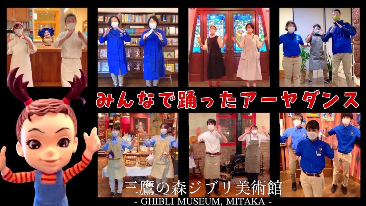 動画日誌 Vol.61「#アーヤダンス、みんなで踊ってみました」