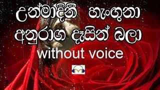 Unmadini Hanguna Karaoke (without voice) උන්මාදිනී හැංගුනා
