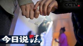 《今日说法》 追查贩毒家族:零包贩毒牵出跨省大案 千里抓捕家族涉毒令人深思 20181213 | CCTV今日说法官方频道