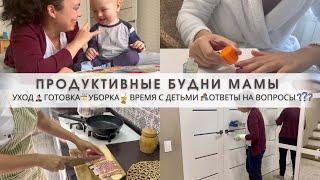 Будни мамы Мотивация на готовку и уборку Уход за собой Уборка по зонам