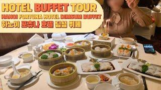 [하노이 맛집] 15천원++에 즐기는 호텔 딤섬 뷔페 …