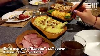 Гастрономічне Закарпаття з Євген Клопотенко і Макс Адаменко