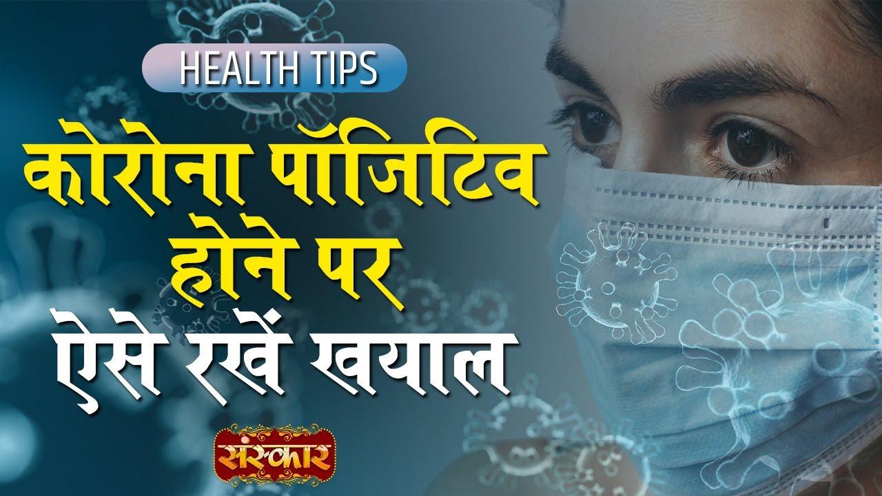 कोरोना पॉजिटिव होने पर रखें ऐसे ख्याल | Health Tips