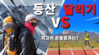 등산 VS 달리기, 운동효과 승자는?