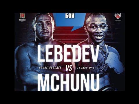 Денис Лебедев vs Табисо Мчуну бой(в кадрах)