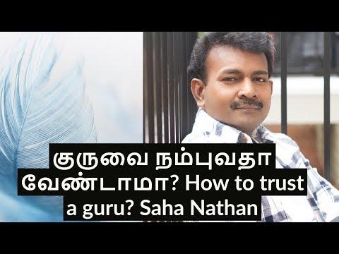 குருவை நம்புவதா வேண்டாமா? How to trust a guru? Saha Nathan - Tamil Motivation
