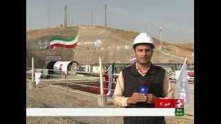 Iran founding Water tunnel to Urmia salt lake ساخت تونل آب به درياچه اروميه ايران