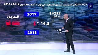 تعرف على واقع سوق المركبات في الأردن  في أول 9 أشهر من العام الحالي (7/10/2019)