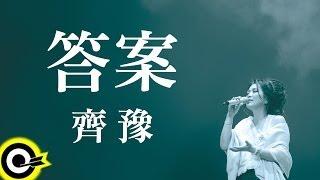 齊豫 Chyi Yu【答案 The answer】Official Lyric Video thumbnail