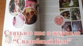 Статья о нас в журнале