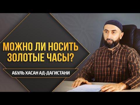 72dd998daff3 ᴴᴰ Можно ли носить золотые часы    Абуль Хасан ад-Дагистани   www.garib.ru  · Наручные часы