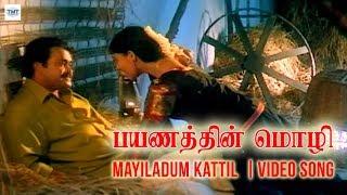 Aagaya Thamarai Video Song - Payanathin Mozhi (Oru YathraMozhi - Tamil ) | Sivagi | Illaiyaaraja