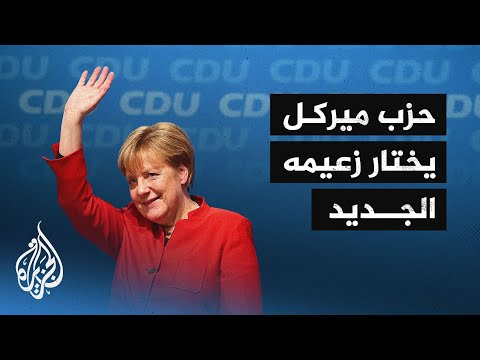أرمين لاشيت.. من هو الزعيم الجديد للحزب المسيحي الديمقراطي؟