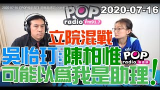 Baixar 2020-07-16【POP撞新聞】黃暐瀚專訪吳怡玎「立院混戰 吳怡玎:陳柏惟可能以為我是助理!」