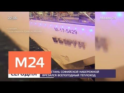 В пристань Софийской набережной врезался теплоход - Москва 24